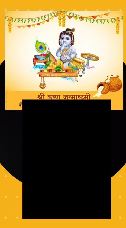 #jai_shree_krishna_radhe_radhe