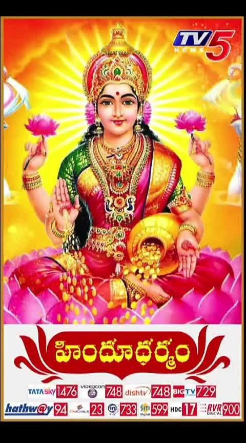 #lakshmi Goddess  lakshmi #bakthi #friday