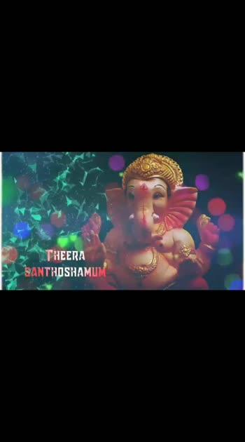 #vinayagarsathirthi#special#trendingsongs #newone...#