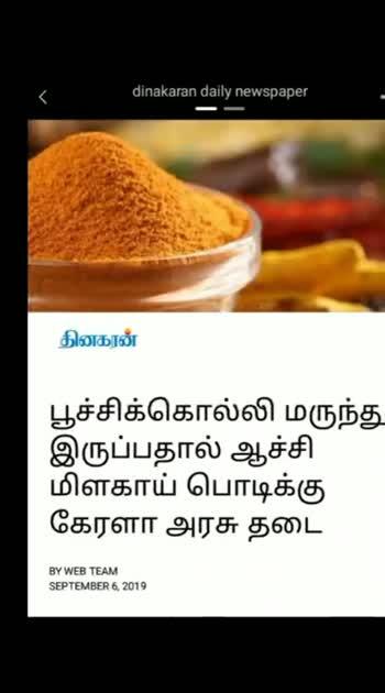 #tamilnews
