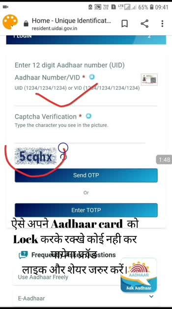 how to lock aadhar biometric #aadharcard #aadhar #lock #biometric safe aadhar #tips