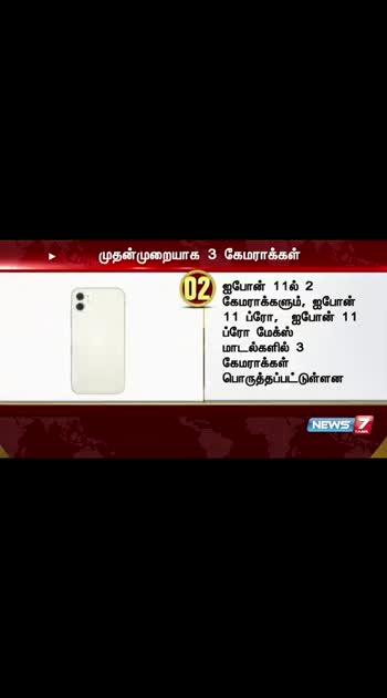Iphone 11 & iPhone 11pro