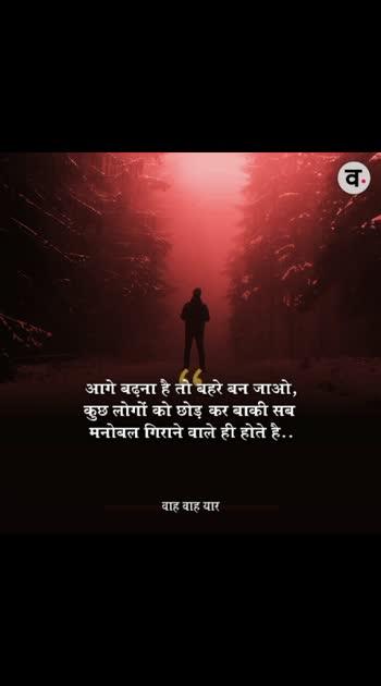 #hindilover #hindiquotes #hindi #hinditiktok #hindiqoute