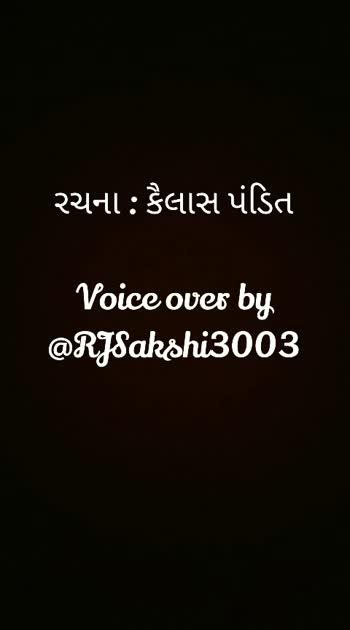 રચના : કૈલાસ પંડિત Voiceover by @ RJSakshi3003