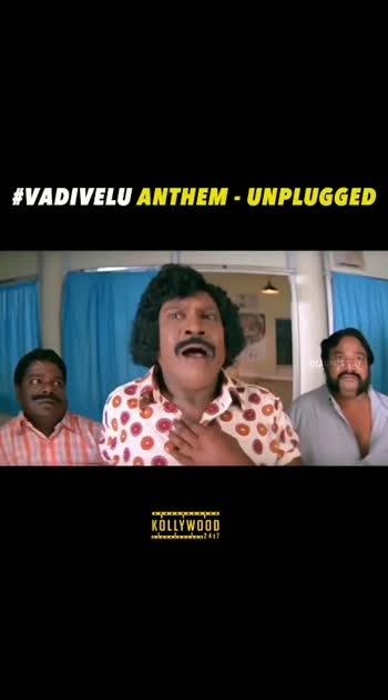 #vadivelucomedy #vadiveluversion #vadiveluversion #unpluggedversion