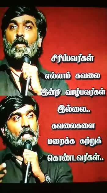 #tamilquotes #vijaysethupathi