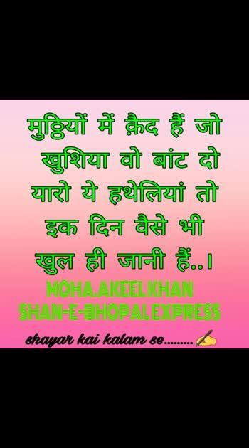 MOHA.AKEEL KHAN SHAN-E-BHOPAL EXPRESS