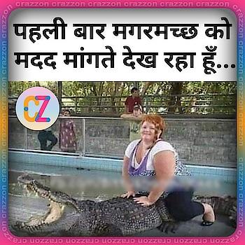 #crazzon, #crazzonmemes, #memes #memesdaily #memesofindia #memester #memestagram #memesindia