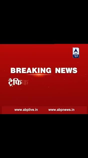#abpnews #govinmaz #government #rules #governor #bjp #bjp4india #bjplive #liveshow #liveprogram #abp_news #abp #popularvideos #popularpage #100kfollowers