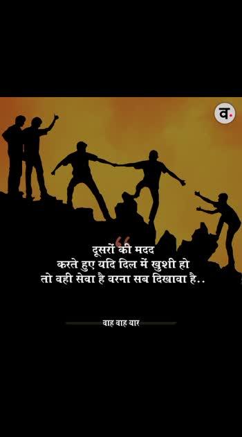#hindilover #hindi #hindiquotes