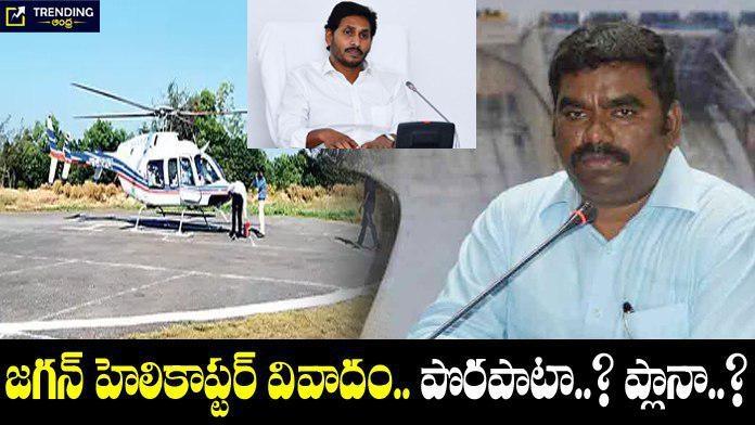 http://trendingandhra.com/political_news/veera-pandian-responded-on-cm-jagan-helicopter-landing-issue/