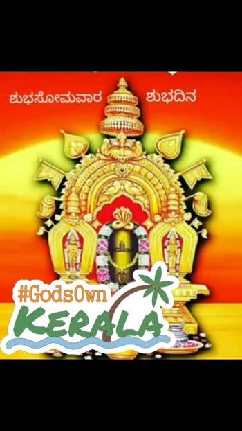 #ಭಕ್ತಿ #godsownkerala