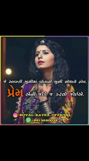 Follow 👉 @Royal_Rayka_Official #rabari #ahir #Gujarat #Gujarati #gujju #gujju_quotes #gujratiquotes #Gujaratishayari #gujrati_quotes #lite_feelings #quotes #Rajkot #Ahmedabad #Baroda #Surat #Vadodara #Amreli #Navsari #Junagadh #morbi #Botad #instagram #ahemdabaddiaries #Porbandar #Daman #Dwarka #Diu