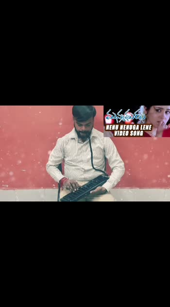 Nenu Nenuga Lene Melodica Cover by A D Laxman   #kingnagarjuna #kingnagarujna #kingnagarjun #manmadhudu #manmadudu #devisriprasad #devisriprasad_music_magic #devisriprasad_love #devisriprasadmusic #dspmusical #dsp_rocks #instrumentalmusic #melodica #melodysongs #telugusongs #telugusong #telugumelodysongs #telugumelodies #telugumelodys #instrumentals #musicallys #music_masti #musicallys #musicallylove #musiclovers #musiclove #lovemusic #loveofmusic #romanticsong #instrument #instrument #telugumusical #telugumusic #telugumusicvideo #besttelugusongs #bestmusically #bestmusical