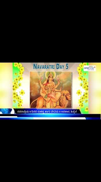 Navarathri Day5🙏🙏🙏🙏
