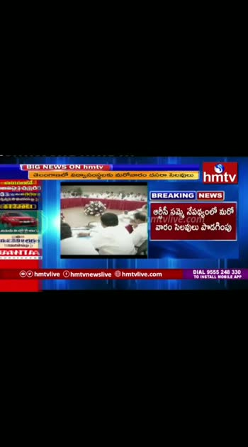 #telangana_government #telangananews  #Hollydayes #Hotnews Holly days up to 19-10-2019