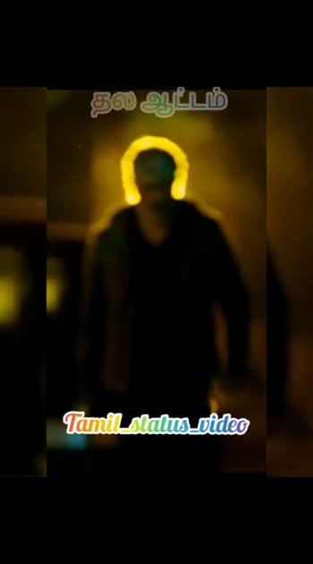 thala Ajith mass Entry #thalamass #ajith #viswasam #ajithkumar #thala #ajith #ThalaAjith #nerkondaparvai #nkp #ajithstatus #bmstatus #lovestatus #whatsappstatus #30secvideostatus #ropo-video #roposo-sad #beats #tamilwhatsappstatus #tamilsongs #goodmorning #dailyewishes