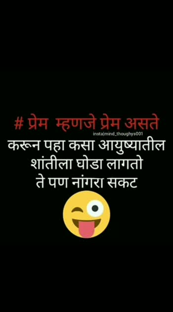 #maharashtra#marathiboy #marathigirl#marathipost #status#statuswhatsapp #marathimulga#mumbai #kolhapur#nasik#jalgaon#pune #sangli#solapur#ig_maharashtra #marathistatus#brand#tiktok_india #marathijokes#marathifun#statuswa #love#sad#college #collegelife#collegegirls#marathi_status_ #tik_tok#trending