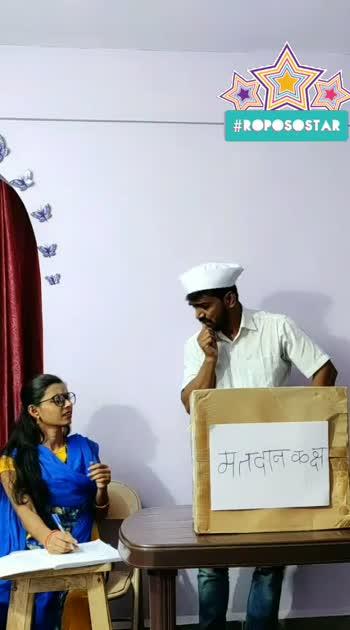 रात्री कोणी पाजली, त्याचं नाव आता आठवत नाहीये 😜😂😆 #dramebaaz #comedyvideo #viralvideo #couplecomedy #comedyjodi #foryou #mrathicomedy #roposostar #risingstar #roposomarathi 🚩 #MaharashtraElection