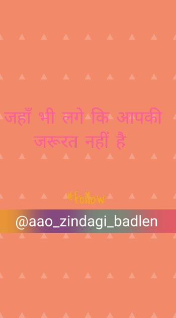 Motivational quote #motivationalquotes #motivationalvideo #whatsappstatusvideo #risingstar #roposostars #featureme #hindiroposo #hindistatus #hindipoem #motivation #hindiwriters #hindiquote #hindi_shayari#realtruth