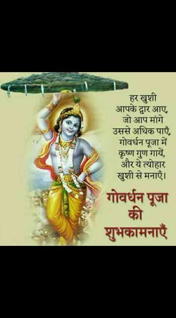 Hi Happy Diwali #Govardhan polka  #Diwali #Dipawali #Deepawali
