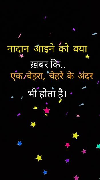 #hindishayari  #shayari  #status  #love