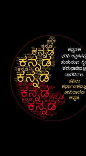 Kannada Kannada Kannada #