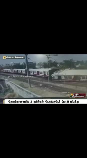 Train crashed in Telungana #train
