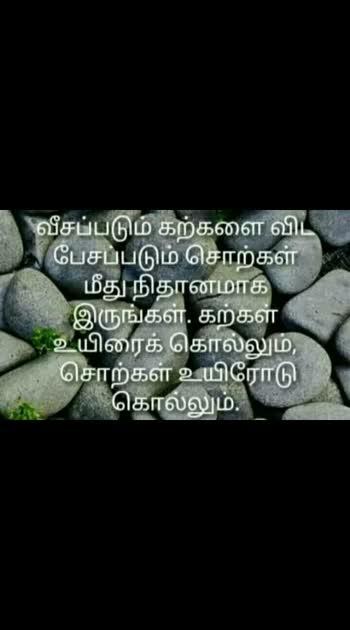 #tamilstatus #tamilquotes #quotes_daily #quotesgram