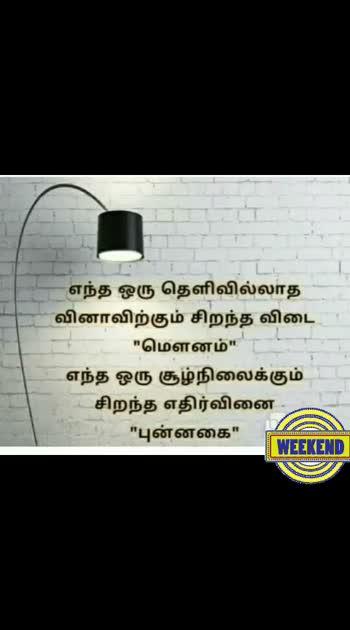 #quotes_daily #tamilquotes