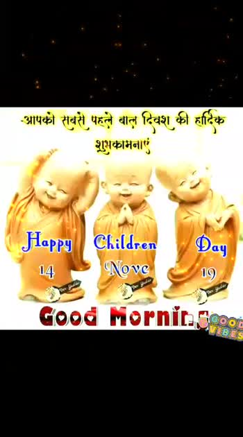 #happychildrensday