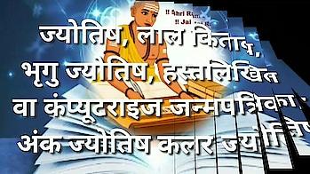 World famous astrologer Pandit Naresh Nath ji Khanna (Punjab) India