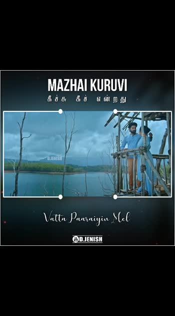 Chekka Chivantha Vaanam   Mazhai Kuruvi Song Lyrics   A.R. Rahman   WhatsappStatus   D.JENISH  #ChekkaChivanthaVaanam #MazhaiKuruvi #A_R_Rahman #D_Jenish #Jenish  #Nanbenda #Friends💪 #lovefailure💔 #Gana😎🎵 #Love❤ #Comedy #Motivation #Religion #PaadalVarigal #Kavithaigal #tamilsong  #tamilwhatsappstatus  #lovesong #tamillovesong  #lovesongwhatsappstatus  #tamillovesongwhatsappstatus  #FullScreen #fullscreenwhatsappstatus  #tamillfullscreenwhatsappstatus #tamilhits #motionpicture #motionpictureWhatsappstatus #fullscreenstatus  #tamilmoviesongs