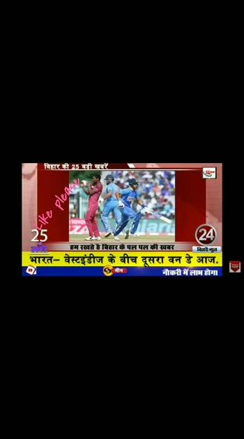 #cricketmerijaan