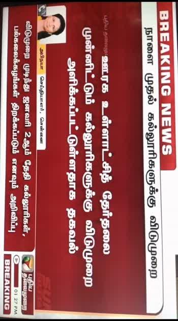 #tamilnadu-festival #tamilnadufestival #tamilnadupolitics #tamilnadugovernment #tamilnadutrending #tamilnadunews #tamilnadu_politics #tamilnadu_cm