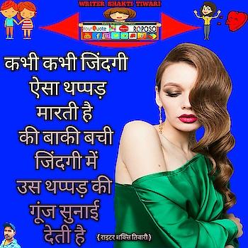 #writershakti #writershaktitiwari #lekhakshaktitiwari #lekhakshakti #lekhaklekhni #auther #authorsofinstagram  #2019#sadstatus #lovestatus  #bestwhatsaapstatus #whatsaapstatus #Hindishayai #Hindiquotes, #HindiPoem, #Hinditoughts, #Hindighazal, #HindiSong, #Attitudesstatus,#status, #Whatsaapstatus, #WhatsaapstatusVideo,#Writing,#Shayari,#Poetry,#Story,#Quotes,#Reading,#Poem,#Truelove,#Sadquotes,#Sadshayari,#Thoughts,#Hindipoetry,#LoveShayari,#Shayari,#Sadshayari,#Motivation,#Motivationalquotes,#Attitudrshayari,#Romantic,#Lovestory,#Hindistatus #FunnyStory,#Funnystatus,#Barkcup #FIRENFSSHIP,#FAMILY, #JOKE, #MotivationStory, #inspiration #emotional #heartbroken #heart #touching #cute #love #propose #instapoet#happyroseday# #writer#poems #writersofinstagram #lovepoem #read#quotes#inspiration #instaquote #igpoet # #lovequotes #poetrycommunity #words  #love#dard#life #HindiShayn #life #ज़िन्दगी #साँसे #रूह #यादें #quote #stories #qotd #quoteoftheday #wordporn #quotestagram #wordswag #wordsofwisdom #inspirationalquotes #writeaway #thoughts #poetry #instawriters #writersofinstagram #writersofig #writersofindia #igwriters #igwritersclub #love #hmmm #Saying #quote #story #shortstory #Lovestory #Poem #Poet #Poetry #Love #Kavishala #kavishala #Nojoto #Nojotovoice #Morning #She #happy #happiness #Imagination #galib #Quote&#saying #NojotoHindi #Nojo #Thought #Apna #Apne #DilKiBaat #Dost #Dosti #friendforever #Yaar #Yar #Dedicated#quotesdaily #quote #quotes #lifequotes #quotestags #instaquote #quoteoftheday #quotestagram #instaday #instanote #funnyquotes #life #writing #meme #quotesdaily #quotesgram #quotesofinstagram #instamood #instalike #igers #snypechat #daily #feeling #instadaily #true #wisewords #special #words #sad #sadquotes #heartbreak #whatsappstatuslove #whatsappstatusienglish #whatsappstatusdownload #whatsappstatusfunny #whatsappstatussad #Hindistatus #Attitudestatusinhindi#Hindistatussad#Hindistatusforlife  #Whatsappstatusimages#Hindistatuslove#WhatsappStatusInHindi#5