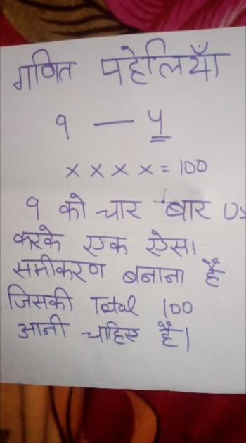 Maths problem #maths-student #intelligent