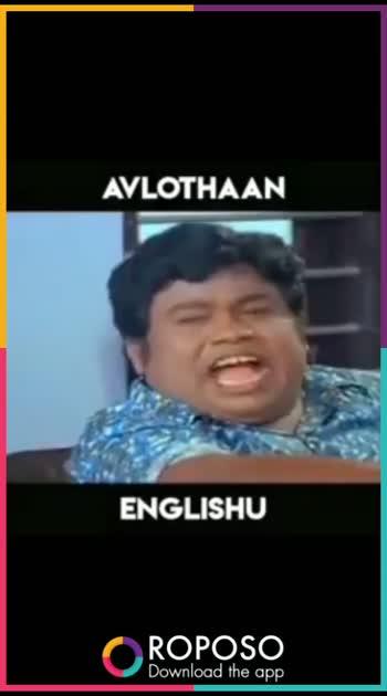 English ah English