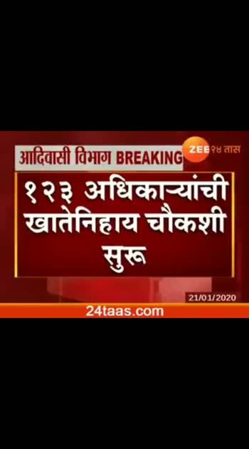 #zeetv #news #zee24tas