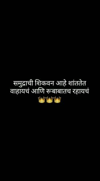 Marathi status. #marathipost #marathiroposo #marathitadka #marathi #marathistatus #marathivideos #marathiswag