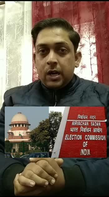 सुप्रीम कोर्ट ने चुनाव आयोग से मांगा जवाब #supremecourtofindia #electioncommission