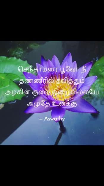 #tamilquotes