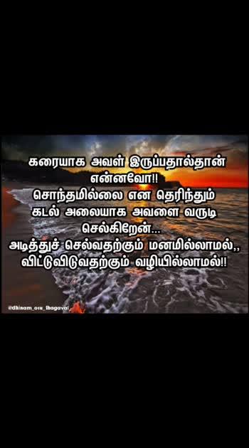 #tamilquotes #roposoquotes #roposoquoteschannel #roposolove #roposocontest