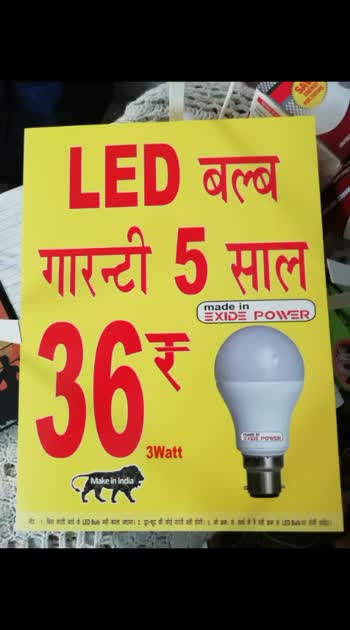 Exide LED bulb engine oil mobile accessory network booster distributor ke liye Sampark Karen contact me 8178698662
