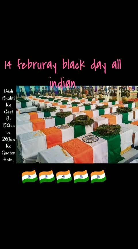 #fojibhai  #14 February black day