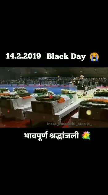 #pulwamaattack2019 #blackdayforindia