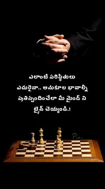 #soulfulquoteschannel #roposoteluguchannel #dailylifequotes #roposotelugu