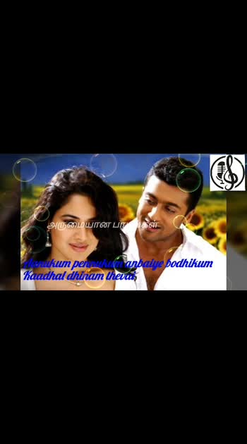 #tamil  #kollywood  #indiancinema  #tamillovebgms  #tamilbgm   #tamilsong  #tamilactor  #kollywoodcinema  #tamilactress  #tamilmoviescenes  #tamilmovies  #kollywoodactress  #love  #cute  #hd  #lovepain  #lovefailures  #tamilmusic  #tamilsonglover  #tamillovestatus  #tamillovers  #tamilvideosongs  #tamilanda  #tamillyrics  #tamil30secstatus  #tamilanda  #bgmking