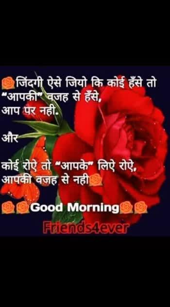 #goodthoughtsaboutlife  #goodmorningpost  #friend-for-ever  #behappyalways #smileeveryday #happyvibes #wow-nice #smilemore #happyday #feelgoodzone #factsoflife 🙏🙂😇😍😍♥️❣️💓💖💗