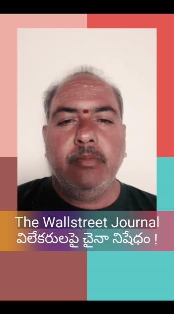 #thewall #street #journal #media #china #coronavirus #spread #allegations #ban #communist #breakingnews #trendingnews #roposonews #flashnews #latestnews #currentaffairs